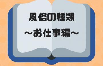 【女の子向け】風俗のお仕事16種類をまとめて徹底解説!
