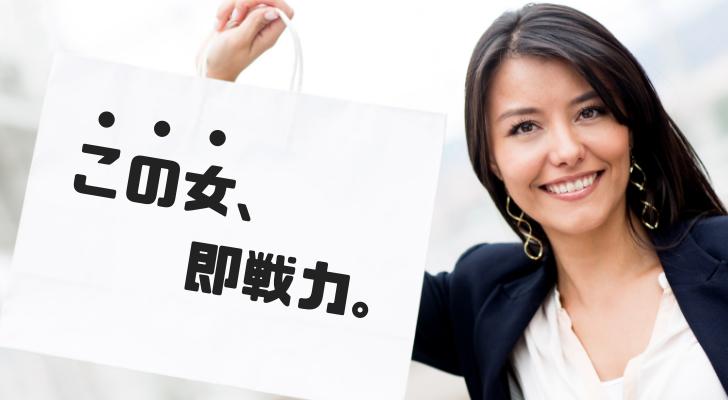 日本一即戦力になれるエリート風俗嬢の特徴+稼げる1つの考え方