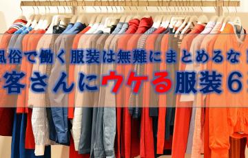 風俗で働く服装は無難にまとめるな!お客さんにウケる服装6選