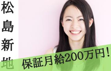 松島新地のオススメ求人情報|松島で一番稼げる料亭をご紹介