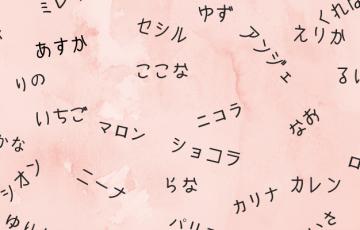 風俗嬢が使う源氏名ランキングと名前の決め方いろいろ