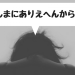 稼げない風俗嬢確定!ありえない行動・言動パターン5選