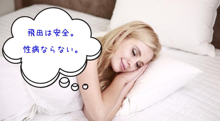 飛田新地の仕事が性病に感染しにくい8つの理由