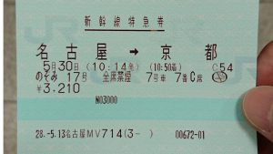 新幹線の領収書