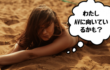 AV女優に絶対必要な5つの条件|○○好きはAV女優に向いている?