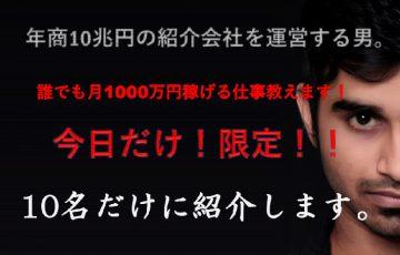 【1日限定】誰でも月1千万円稼げる奇跡の仕事をおっくんが教えます