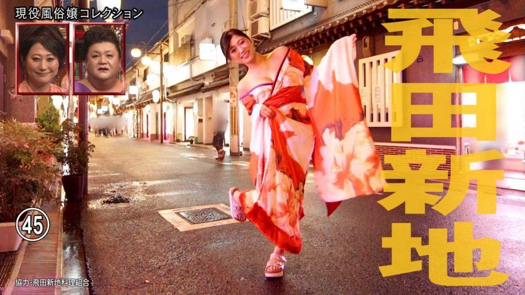 マツコが日本の風俗を紐解く