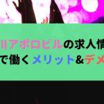 桜川アポロビルの求人情報 アポロで働くメリット&デメリットのコピー (1)