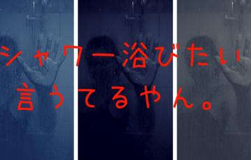 飛田新地でシャワーは浴びれない?浴びたいなら松島行くしかない件
