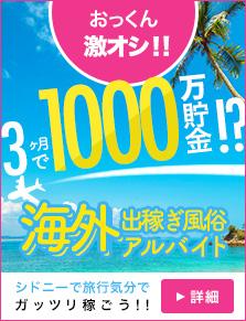 """""""海外風俗出稼ぎページ"""""""