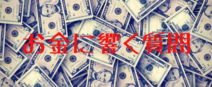 お金に響く質問