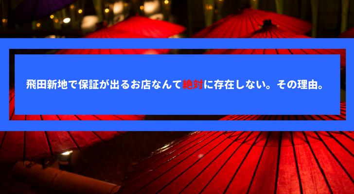 飛田新地で保証が出るお店なんて絶対に存在しない。その理由。