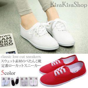 ペタンコ靴&スニーカー