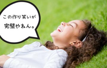 飛田新地で客が上がりやすくなる笑い方・笑顔の種類を徹底解説