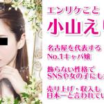 超有名キャバ嬢エンリケの日本一稼ぐ秘訣を風俗嬢も学びましょう!