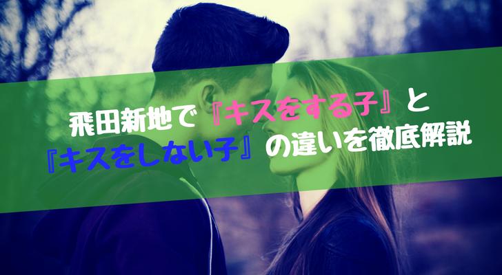 飛田新地で『キスをする子』と『キスをしない子』の違いを徹底解説