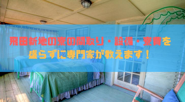 飛田新地の寮の間取り・設備・寮費を盛らずに専門家が教えます!