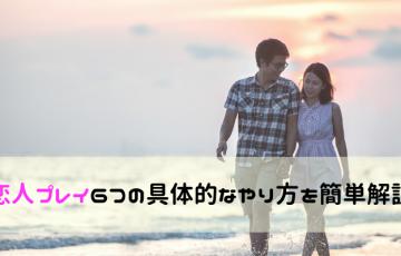 【風俗嬢向け】恋人プレイ6つの具体的なやり方を簡単解説