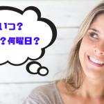 【風俗嬢むけ】営業メール・LINEを送るベストなタイミング教えます!