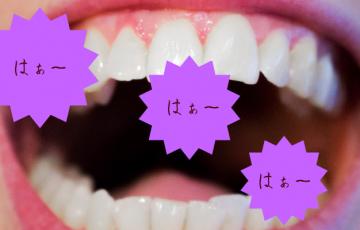 風俗客を傷つけずに口臭を伝える4つの方法