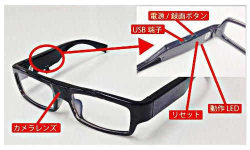 メガネ偽装型カメラ