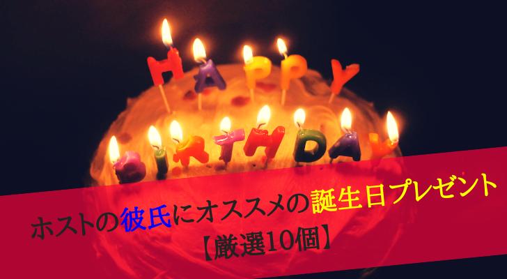 ホストの彼氏にオススメの誕生日プレゼント【厳選10個】