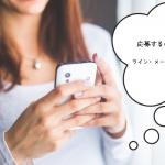 風俗面接の応募方法は電話・LINE・メールどれがベストか専門家が教えます!