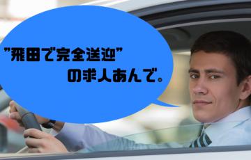 """【限定枠8名】飛田新地で""""完全送迎付き""""求人のご紹介はじめました。"""