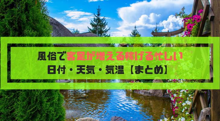 風俗で客足が増える稼げる忙しい日付・天気・気温【まとめ】
