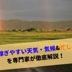 風俗で稼ぎやすい天気・気候&忙しい季節を専門家が徹底解説!