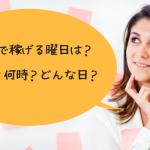 風俗で稼げる曜日・日付&忙しい時間帯を専門家が徹底解説!