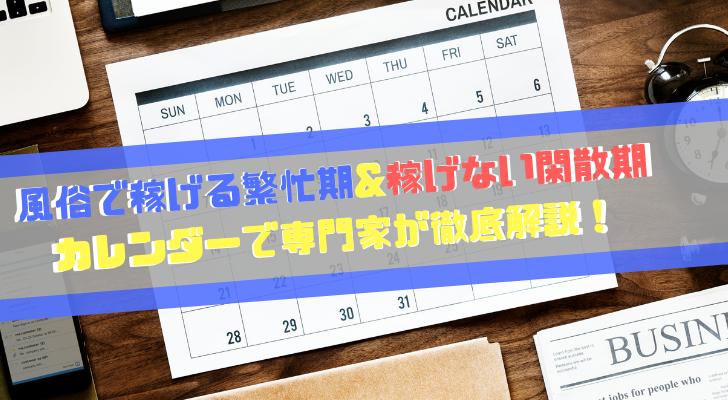 風俗で稼げる繁忙期&稼げない閑散期をカレンダーで専門家が徹底解説!