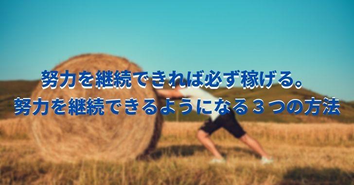 努力を継続できれば必ず稼げる。努力を継続できるようになる3つの方法